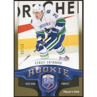 2009/10 Upper Deck Be A Player Player's Club #276 Sergei Shirokov 3/15