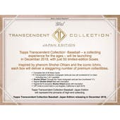 2018 Topps Transcendent Collection Japan Edition Baseball Hobby Case - Ohtani! Ichiro!