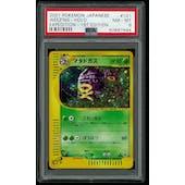Pokemon Expedition JAPANESE 1st Edition Weezing PSA 8