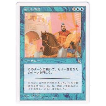Magic the Gathering Portal 3: 3 Kingdoms Single Capture of Jingzhou - Japanese - NEAR MINT (NM)