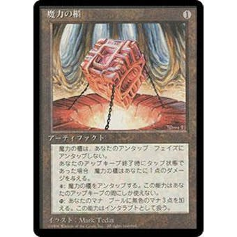 Magic the Gathering 4th Edition CHINESE Single Mana Vault FBB - SLIGHT PLAY (SP)