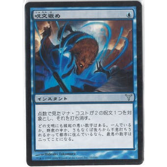 Magic the Gathering Dissension JAPANESE Single Spell Snare - NEAR MINT (NM)