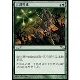 Magic the Gathering Shadowmoor CHINESE Single Prismatic Omen - SLIGHT PLAY (SP)